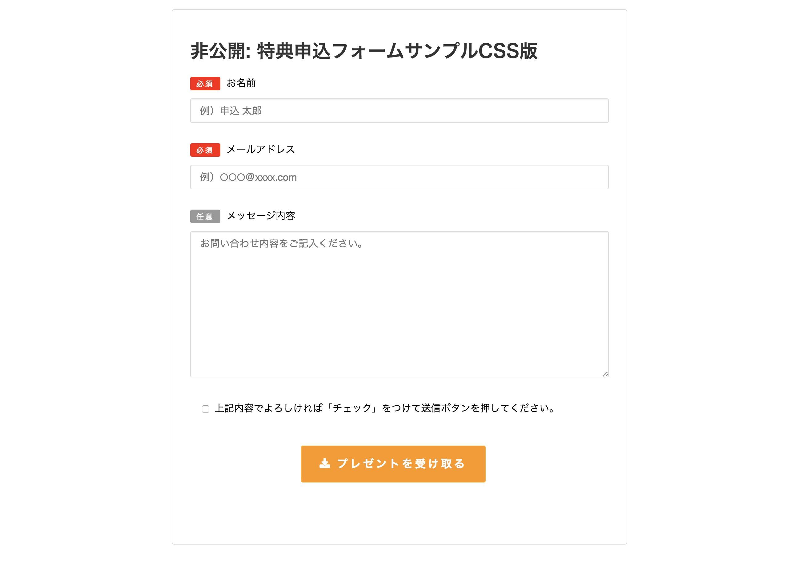 特典申込フォームサンプルCSS版