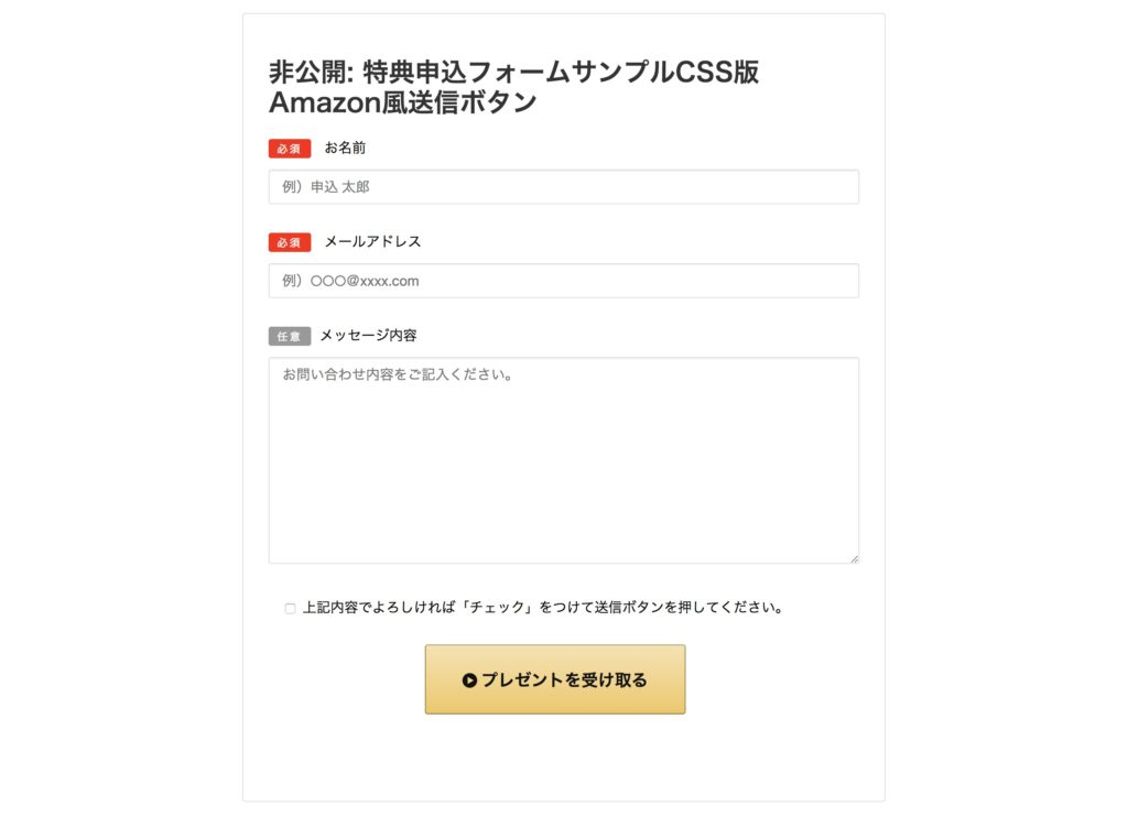 amazon-button-form-sample