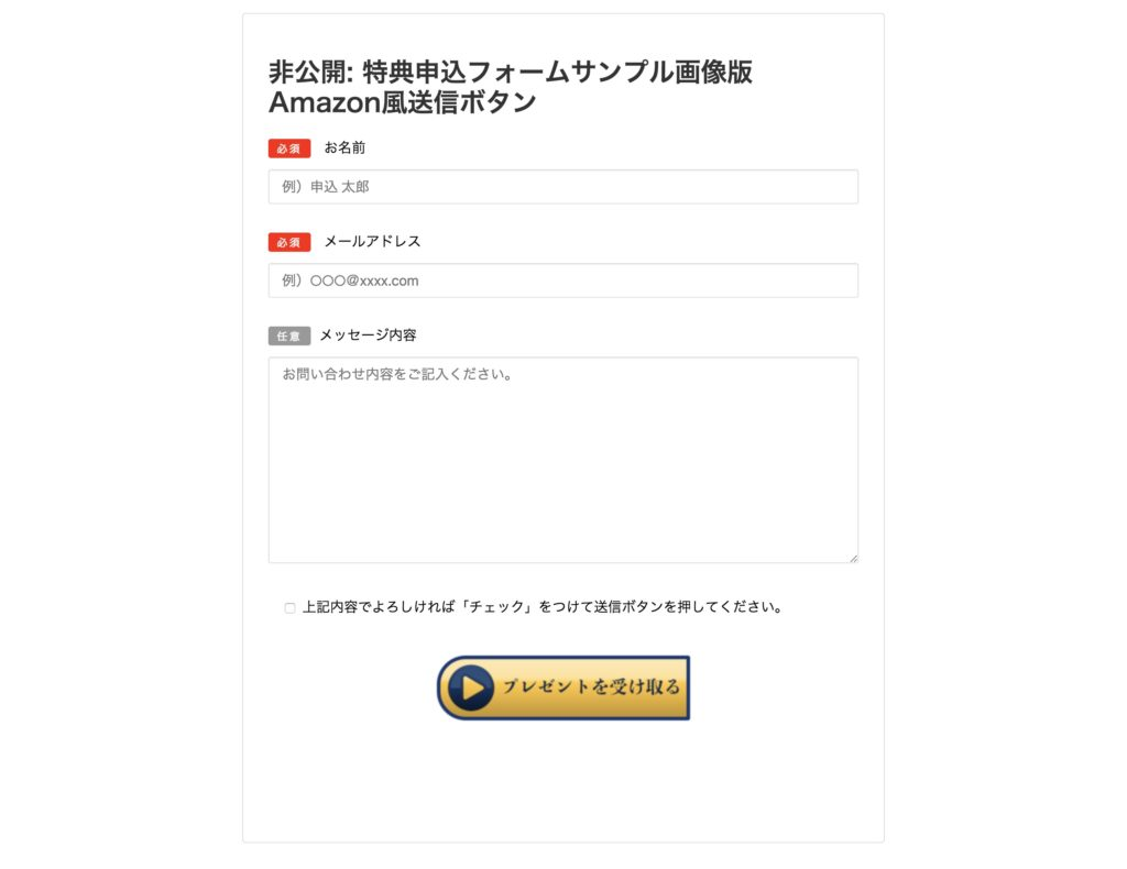 amazon-img-button-formsample