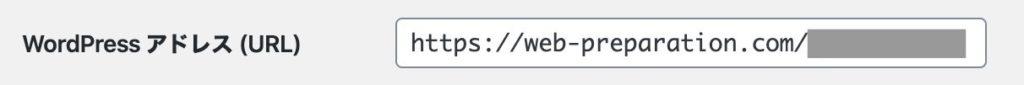 WordPress アドレス (URL)