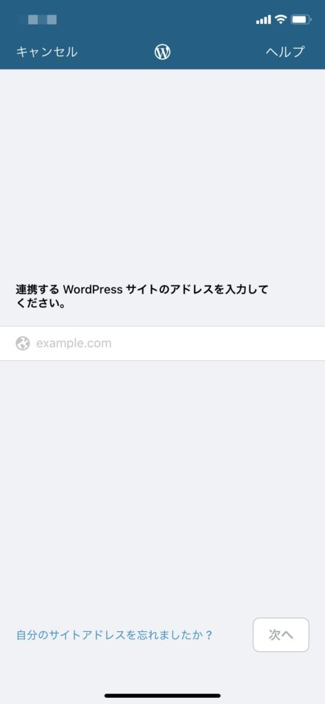 WordPress for iOS サイト入力